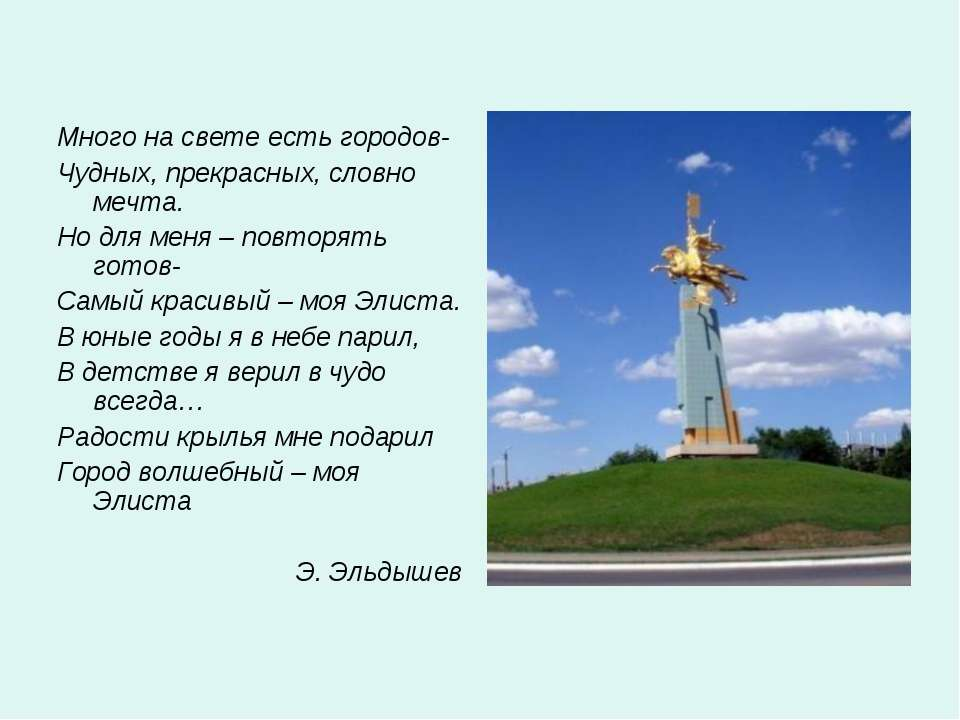 Много на свете есть городов- Чудных, прекрасных, словно мечта. Но для меня – ...