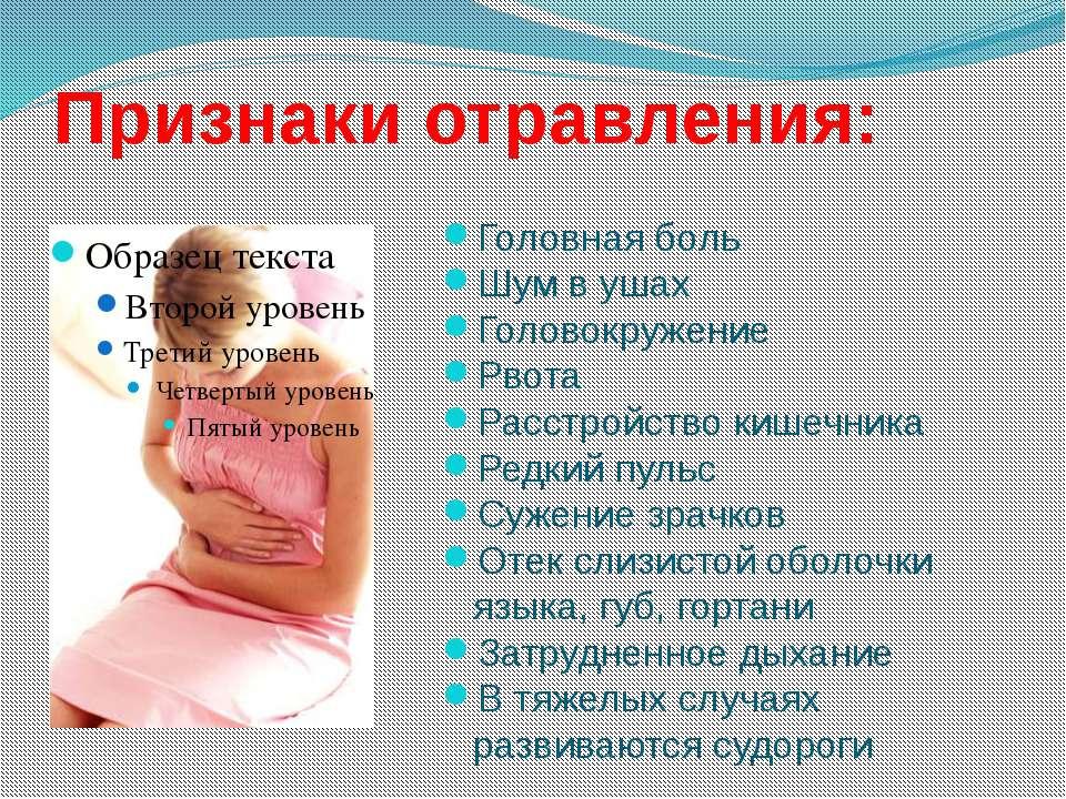 Признаки отравления: Головная боль Шум в ушах Головокружение Рвота Расстройст...