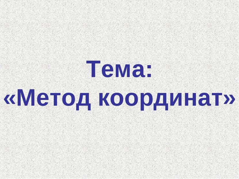 Тема: «Метод координат»