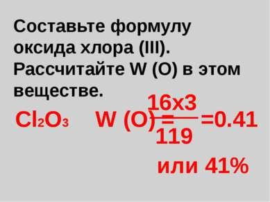 Составьте формулу оксида хлора (III). Рассчитайте W (О) в этом веществе. Cl2O...