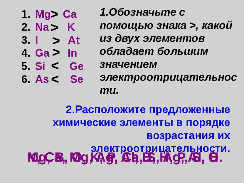 1.Обозначьте с помощью знака >, какой из двух элементов обладает большим знач...