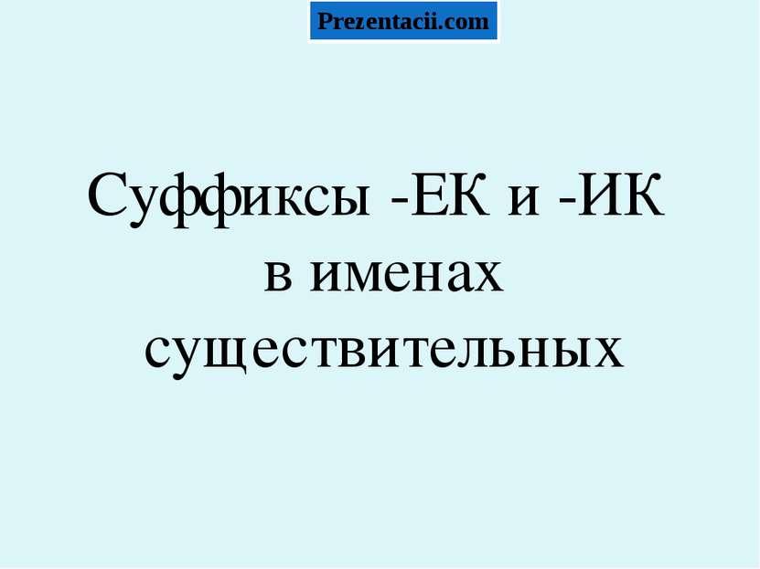 Суффиксы -ЕК и -ИК в именах существительных Prezentacii.com