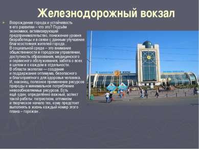 Железнодорожный вокзал Возрождение города иустойчивость вегоразвитии – что...