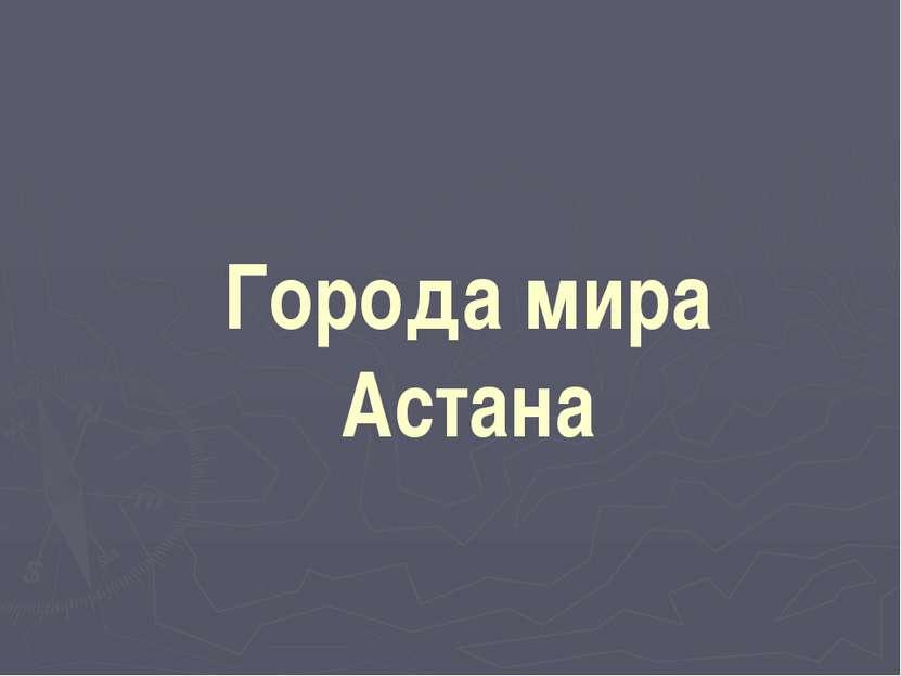 Города мира Астана