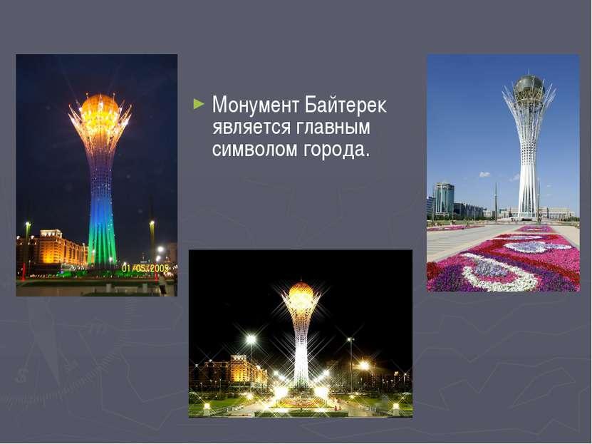 Монумент Байтерек является главным символом города.