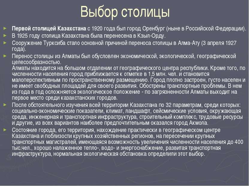Выбор столицы Первой столицей Казахстана с 1920 года был город Оренбург (ныне...