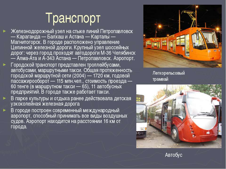 Транспорт Железнодорожный узел на стыке линий Петропавловск — Караганда — Бал...
