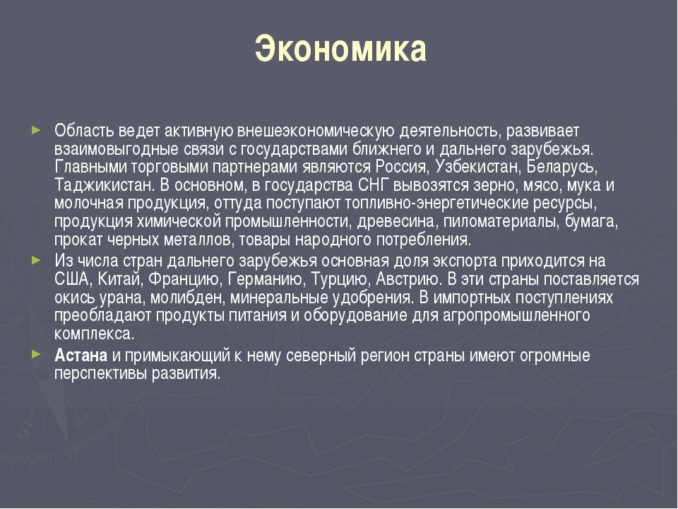 Экономика Область ведет активную внешеэкономическую деятельность, развивает в...