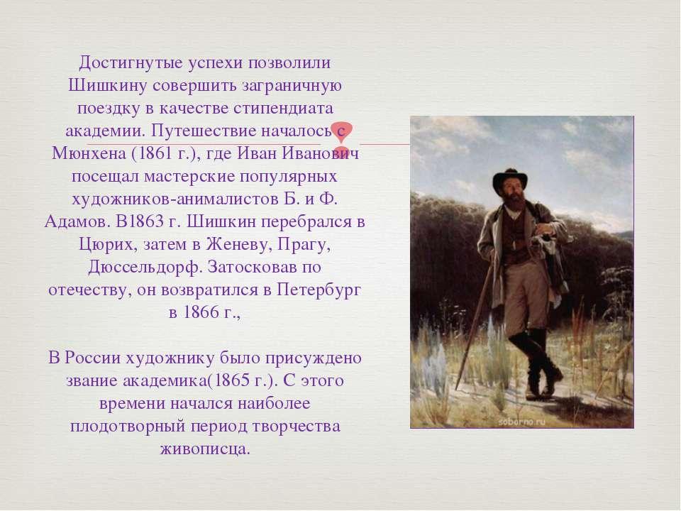 Достигнутые успехи позволили Шишкину совершить заграничную поездку в качестве...