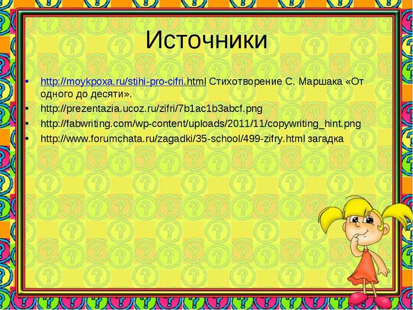 Источники http://moykpoxa.ru/stihi-pro-cifri.html Стихотворение С. Маршака «О...