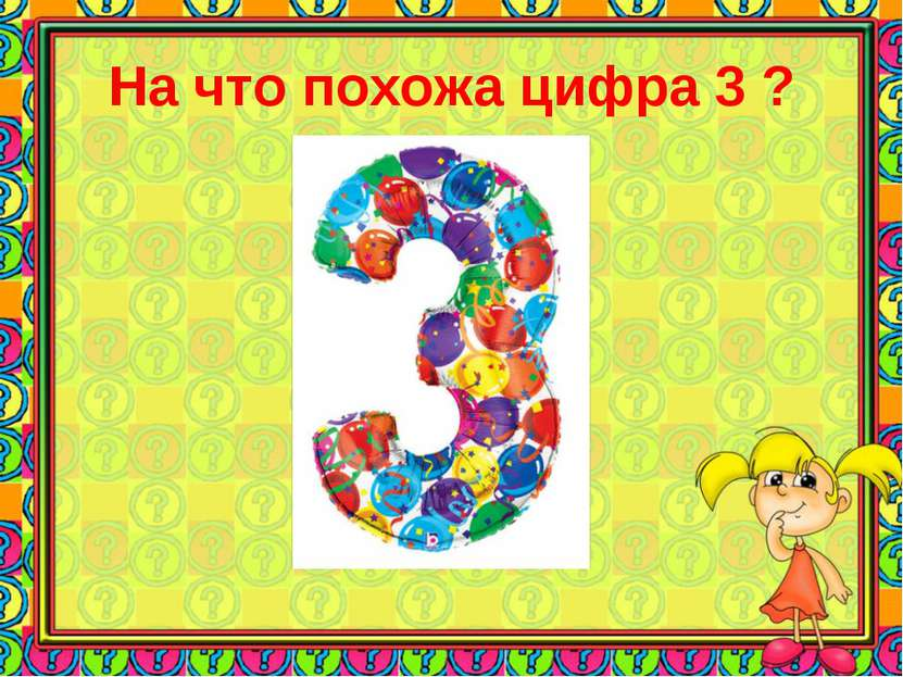 На что похожа цифра 3 ?