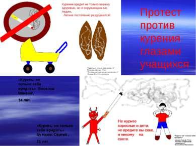 Протест против курения глазами учащихся «Курить- не только себе вредить» Весе...