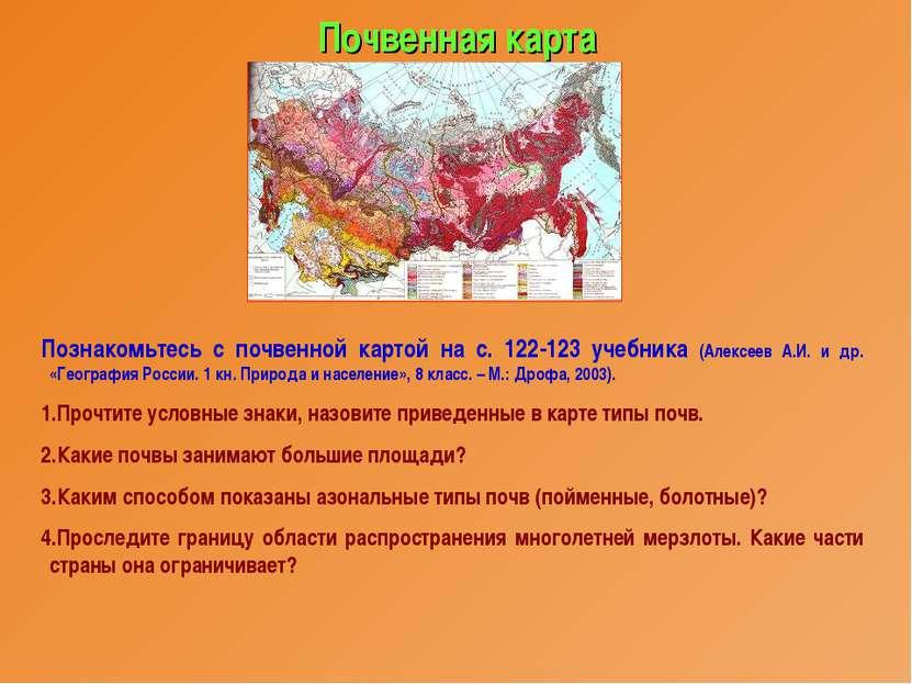 Почвенная карта Познакомьтесь с почвенной картой на с. 122-123 учебника (Алек...