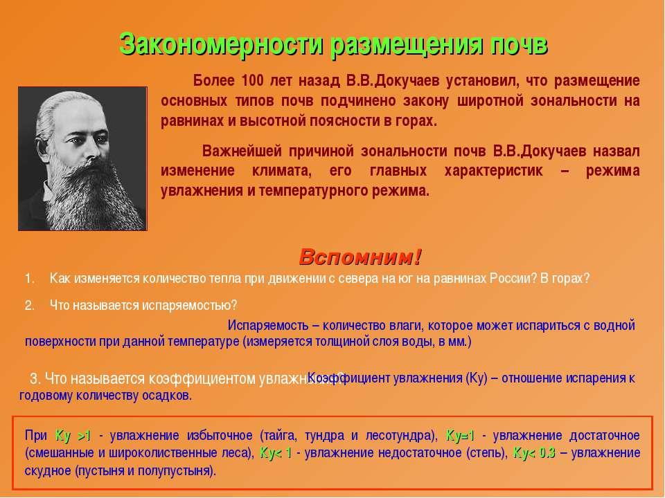Закономерности размещения почв Более 100 лет назад В.В.Докучаев установил, чт...