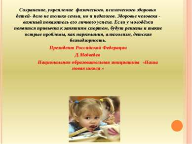 Сохранение, укрепление физического, психического здоровья детей- дело не толь...
