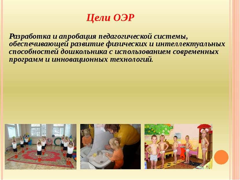 Цели ОЭР Разработка и апробация педагогической системы, обеспечивающей развит...