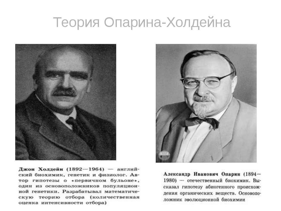 Теория Опарина-Холдейна