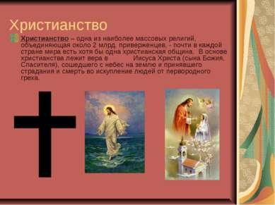 Христианство Христианство – одна изнаиболее массовыхрелигий, объединяющая о...
