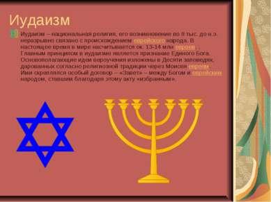 Иудаизм Иудаизм – национальная религия, его возникновение во II тыс. до н.э. ...