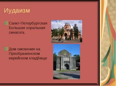 Иудаизм Санкт-Петербургская Большая хоральная синагога. Дом омовения на Преоб...