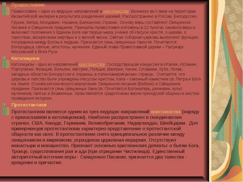 Православие Православие – одно изведущих направлений в христианстве. Возникл...