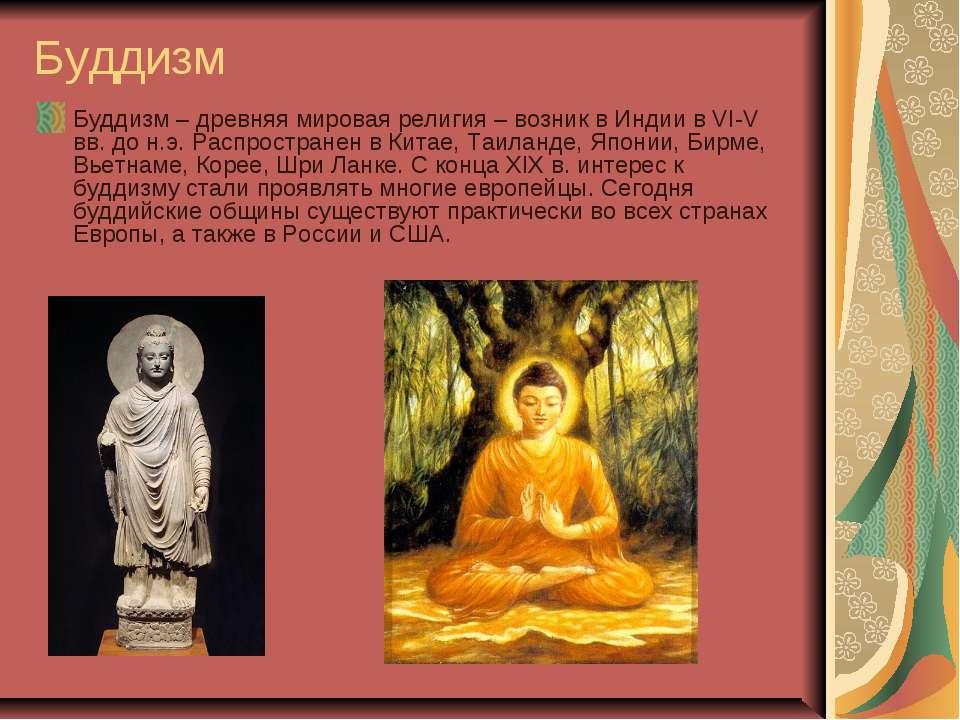 Буддизм Буддизм – древняя мировая религия – возник в Индии в VI-V вв. до н.э....