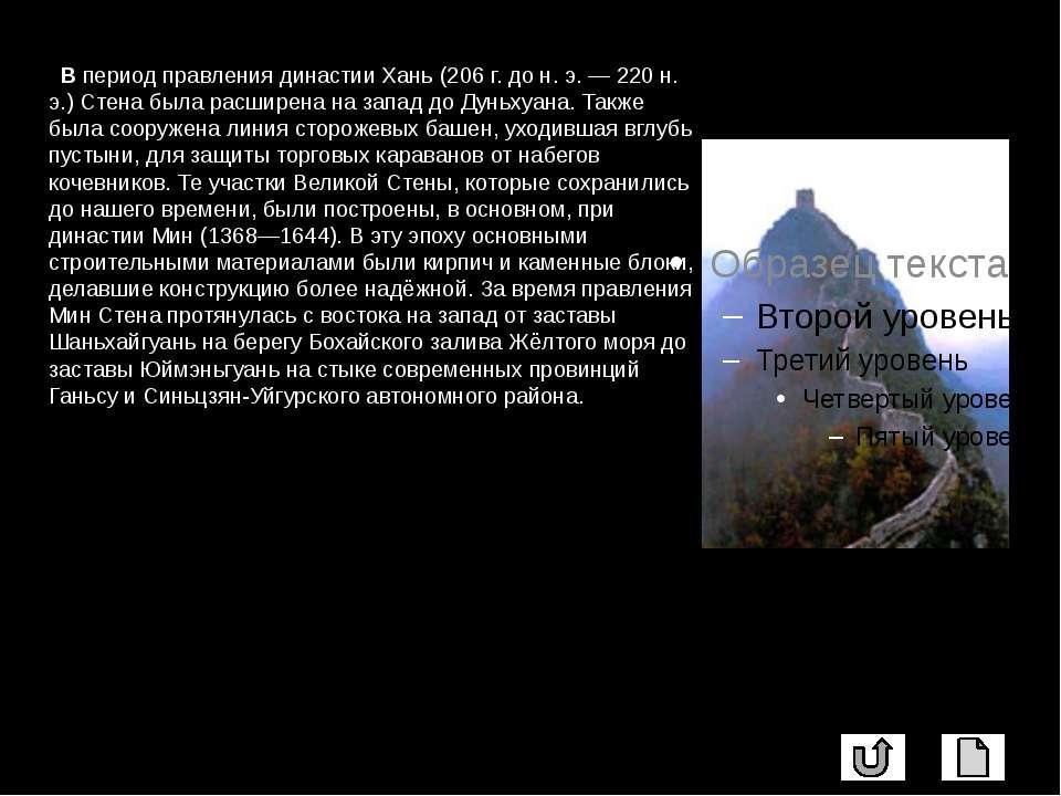 Разрушение и реставрация стены Манчжурская династия Цин (1644—1911), преодоле...