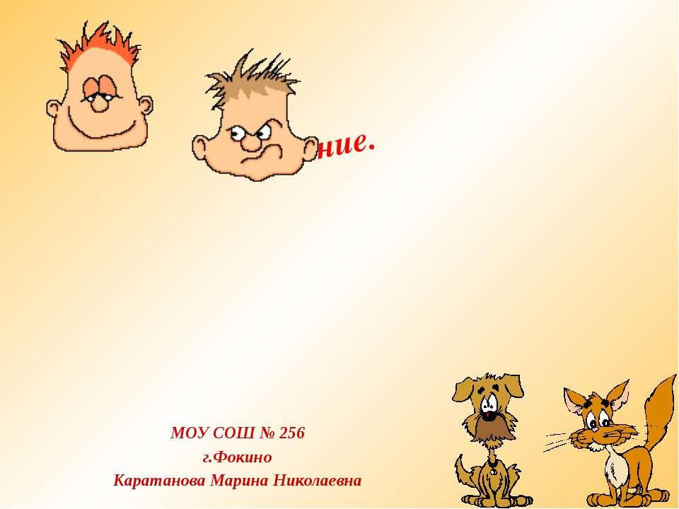 Деление. МОУ СОШ № 256 г.Фокино Каратанова Марина Николаевна