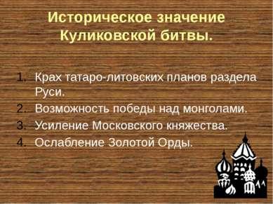Историческое значение Куликовской битвы. Крах татаро-литовских планов раздела...