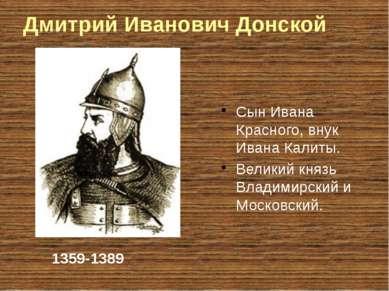 Дмитрий Иванович Донской Сын Ивана Красного, внук Ивана Калиты. Великий князь...