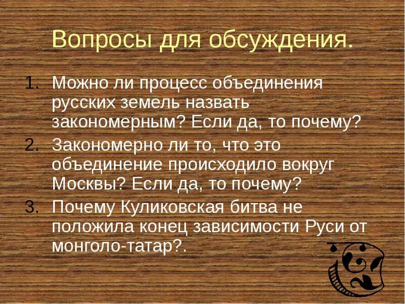 Вопросы для обсуждения. Можно ли процесс объединения русских земель назвать з...
