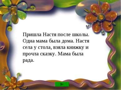 Пришла Настя после школы. Одна мама была дома. Настя села у стола, взяла книж...