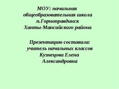 МОУ: начальная общеобразовательная школа п.Горноправдинск Ханты-Мансийского р...