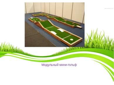 Модульный мини-гольф