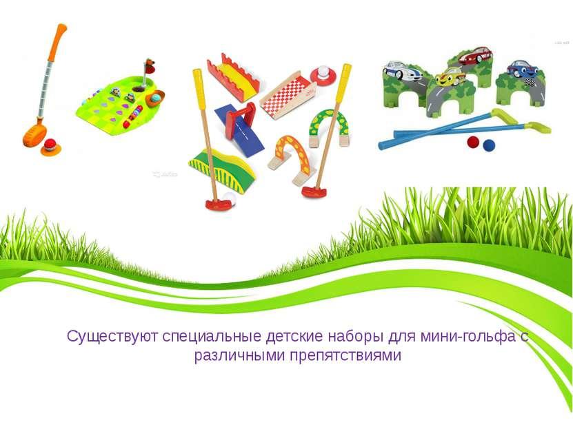 Существуют специальные детские наборы для мини-гольфа с различными препятствиями