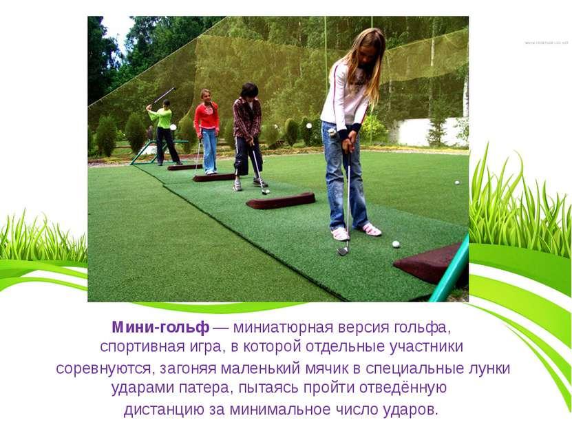 Мини-гольф—миниатюрнаяверсиягольфа, спортивнаяигра,вкоторойотдельные...