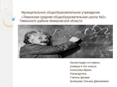 Муниципальное общеобразовательное учреждение «Тяжинская средняя общеобразоват...