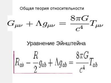 Общая теория относительности Уравнение Эйнштейна
