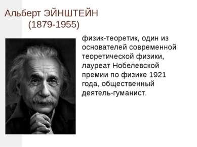 Альберт ЭЙНШТЕЙН (1879-1955) физик-теоретик, один из основателей современной ...