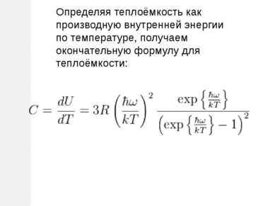 Определяя теплоёмкость как производную внутренней энергии по температуре, пол...