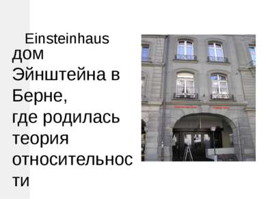 Einsteinhaus дом Эйнштейна в Берне, где родилась теория относительности