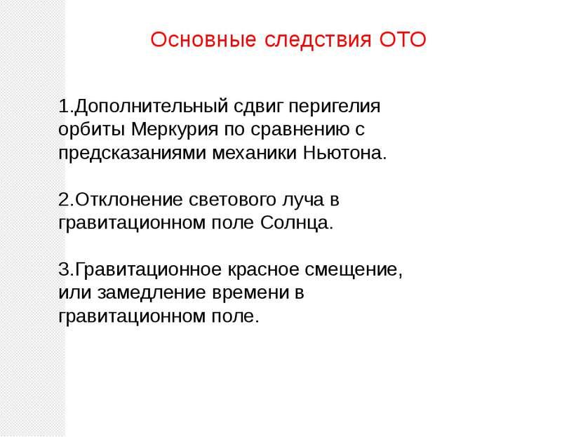 Основные следствия ОТО 1.Дополнительный сдвиг перигелия орбиты Меркурия по ср...