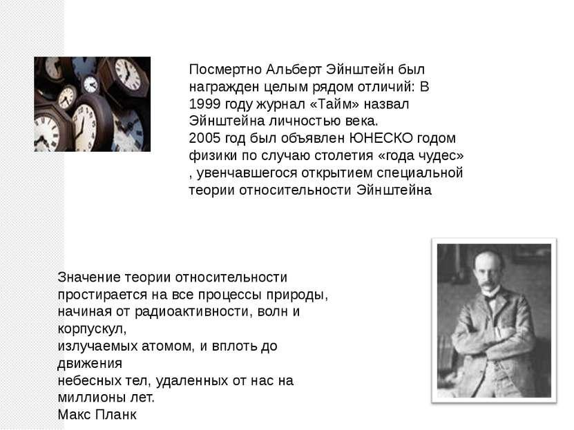 Посмертно Альберт Эйнштейн был награжден целым рядом отличий: В 1999 году жур...