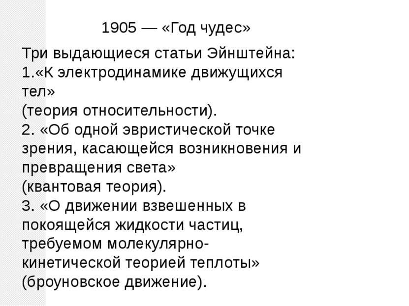 1905 — «Год чудес» Три выдающиеся статьи Эйнштейна: 1.«К электродинамике движ...
