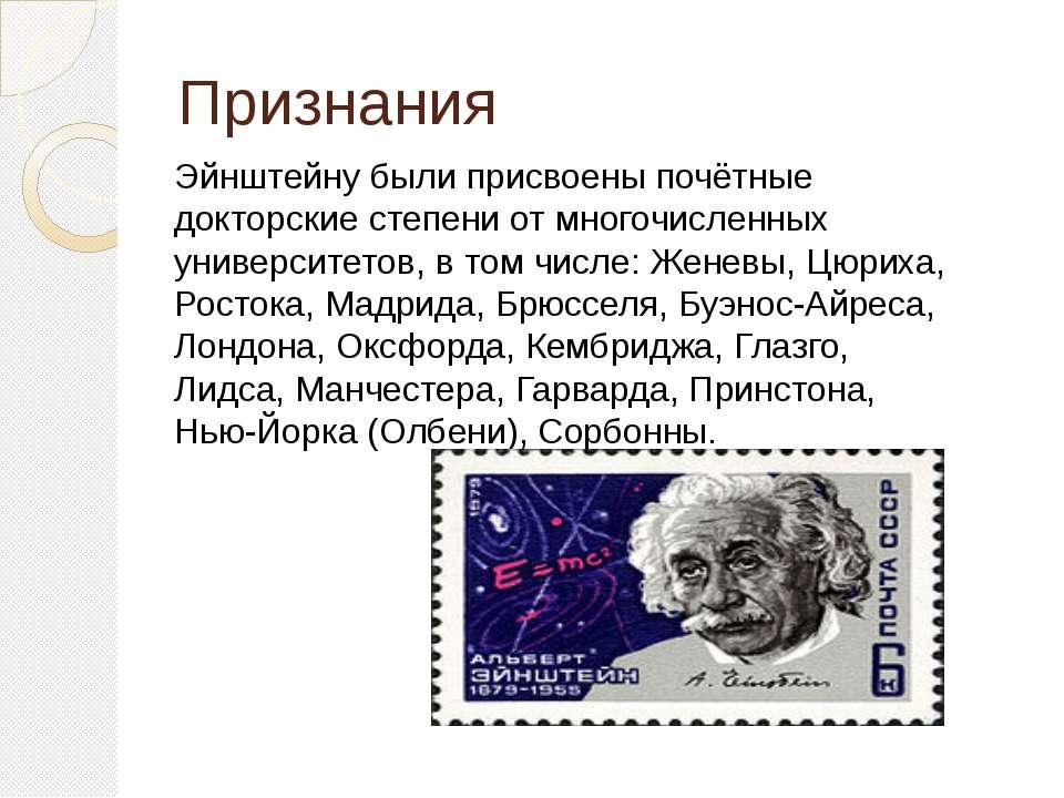 Признания Эйнштейну были присвоены почётные докторские степени от многочислен...