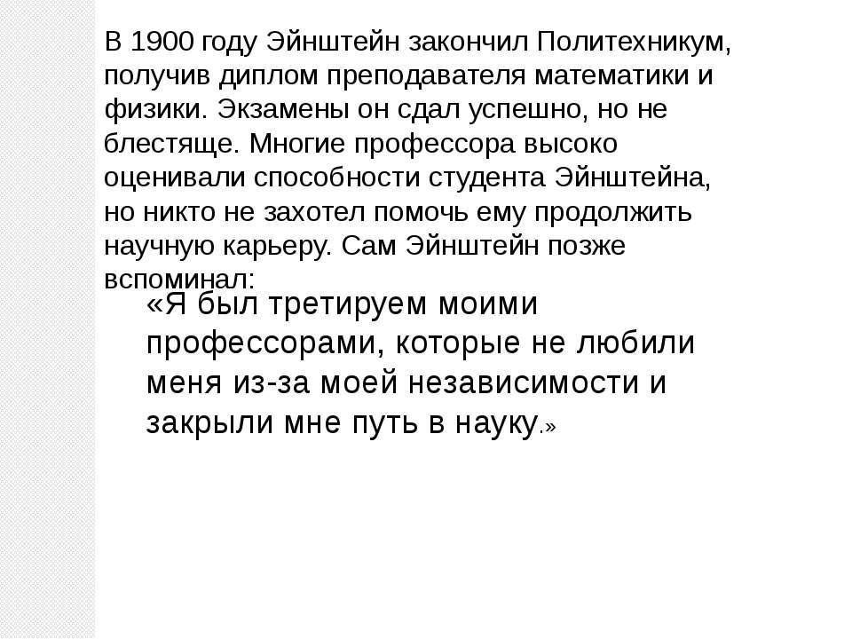 В 1900 году Эйнштейн закончил Политехникум, получив диплом преподавателя мате...