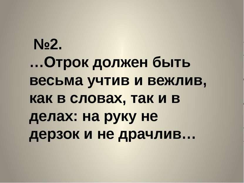 №2. …Отрок должен быть весьма учтив и вежлив, как в словах, так и в делах: на...