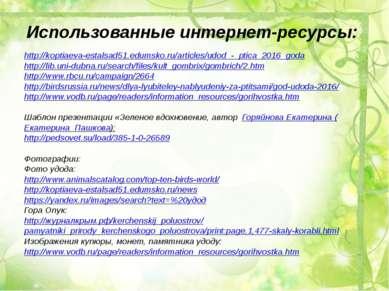 Использованные интернет-ресурсы: http://koptiaeva-estalsad51.edumsko.ru/artic...