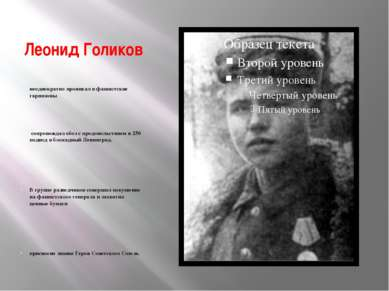 Леонид Голиков неоднократно проникал в фашистские гарнизоны сопровождал обоз ...