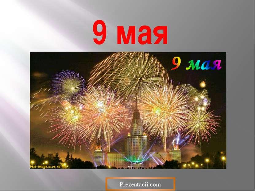 9 мая Prezentacii.com